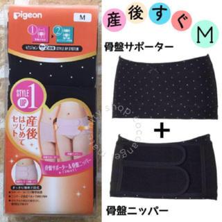 Pigeon - 3300円M黒★新品 ピジョン産後すぐ2点セット 骨盤サポーター&ニッパー