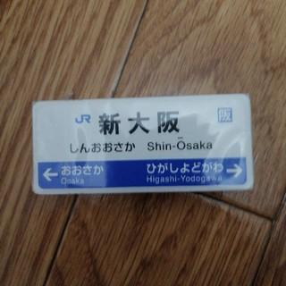 駅名ミント 新大阪(鉄道)