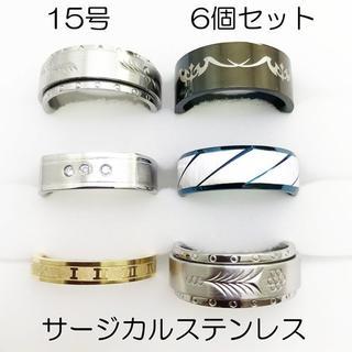 15号 サージカルステンレス 高品質 まとめ売り リング 指輪 ring175(リング(指輪))