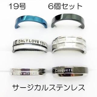 19号 サージカルステンレス 高品質 まとめ売り リング 指輪 ジルコニア (リング(指輪))