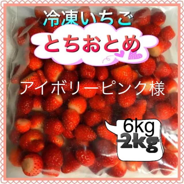冷凍とちおとめ  6kg アイボリーピンク様専用 食品/飲料/酒の食品(フルーツ)の商品写真