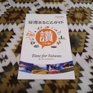 ダイヤモンドシャ(ダイヤモンド社)の台湾まるごとガイド 台湾 旅行 ガイドブック(地図/旅行ガイド)