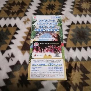 エヌティティドコモ(NTTdocomo)のdポイントカード スパリゾートハワイアンズ オリジナル 福島 未登録(遊園地/テーマパーク)