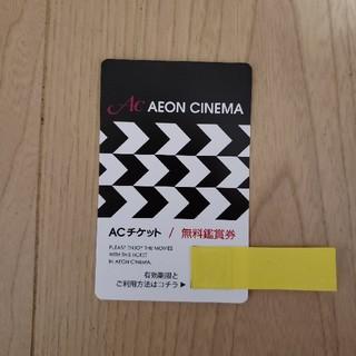 イオン(AEON)のイオンシネマ 無料鑑賞券(その他)