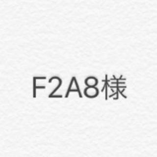 F2A8様専用(釣り糸/ライン)