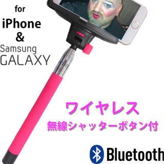 Bluetooth セルカ棒(その他)