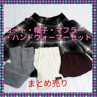 インディヴィ(INDIVI)のコート 帽子 ハンドウォーマー マフラー INDIV レディース 女性 まとめ売(ノーカラージャケット)