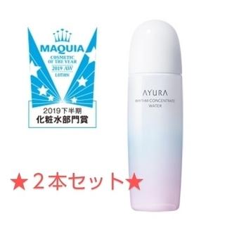 アユーラ(AYURA)の新品未開封 AYURA リズムコンセントレートウォーター 2本セット(化粧水/ローション)