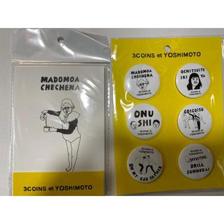 スリーコインズ(3COINS)の3COINS et YOSHIMOTO 缶バッチ、ポストカード(お笑い芸人)