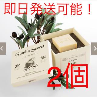 ガミラシークレット(Gamila secret)のガミラシークレット 石鹸 2個セット(ボディソープ/石鹸)