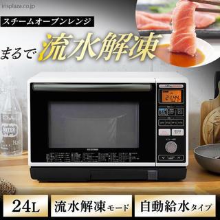 アイリスオーヤマ - アイリスオーヤマ オーブンレンジ MS-YS3 新品未開封