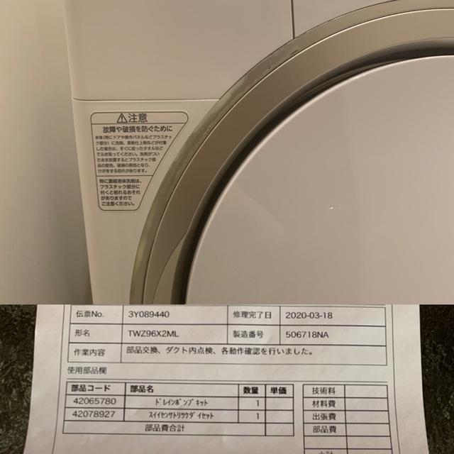 東芝(トウシバ)のゆき様専用 ドラム式洗濯機 東芝 TOSHIBA スマホ/家電/カメラの生活家電(洗濯機)の商品写真