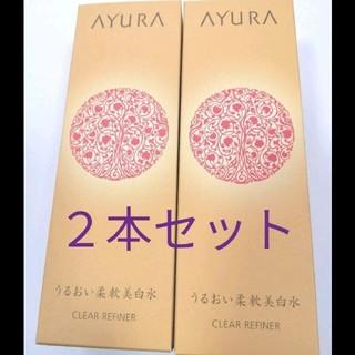 アユーラ(AYURA)のアユーラ クリアリファイナー 150ml 2本セット(化粧水/ローション)