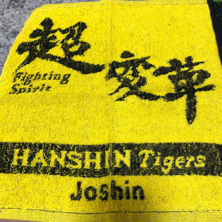 ハンシンタイガース(阪神タイガース)の阪神タイガース Joshin ハンドタオル4枚セット新品(ハンカチ)