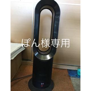 Dyson - ダイソン hot cool  AM09 セラミックファンヒーター