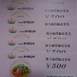 サイゼリヤ 株主優待券 12000円相当(レストラン/食事券)