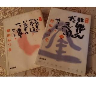 角川書店 - 相田みつお いちずに一本道 いちずに一ツ事 にんげんだもの逢 2冊セット 送料込