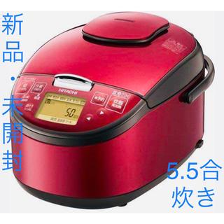 日立 - 日立 RZ-H10BJ R  炊飯器 レッド 5.5合炊き 新品 未開封