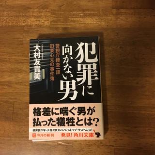 角川書店 - 犯罪に向かない男 警視庁捜査一課田楽心太の事件簿