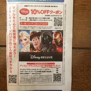 Disney - ディズニーストア割引券