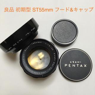 ペンタックス(PENTAX)の良品 初期型 Super-Takumar  55mm F1.8 キャップ&フード(レンズ(単焦点))