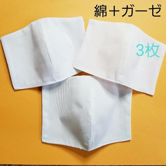 立体☆インナーますく☆ハンドメイド☆ダブルガーゼの通販