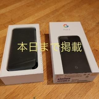 アンドロイド(ANDROID)の値下げpixel4新品64g シムロック解除(スマートフォン本体)