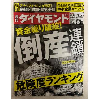 ダイヤモンド社 - 週間ダイヤモンド  2020/3/28