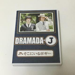 ジャニーズウエスト(ジャニーズWEST)のDRAMADA-J そこにいるボギー(日本映画)