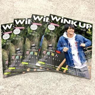 WiNK UP 2019.4月号(アート/エンタメ/ホビー)