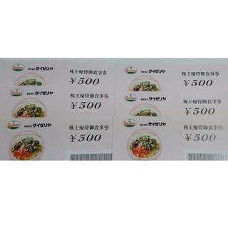 サイゼリヤ ご利用券 3000円分(レストラン/食事券)