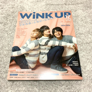 WiNK UP 2冊セット(アート/エンタメ/ホビー)
