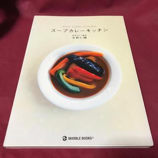 ス-プカレ-キッチン(文学/小説)