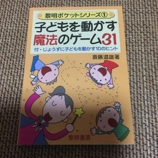 子どもを動かす魔法のゲ-ム31(人文/社会)