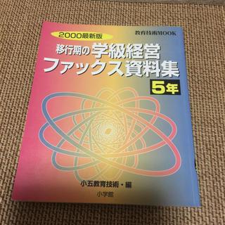 移行期の学級経営ファックス資料集 5年 2000最新版(文学/小説)
