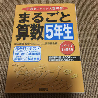 丸ごと算数5年生(語学/参考書)