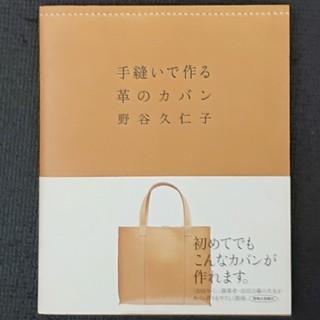 手縫いで作る革のカバン(趣味/スポーツ/実用)