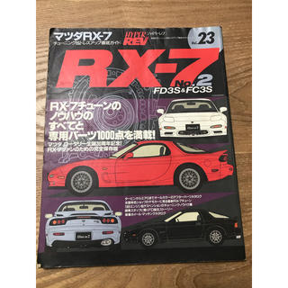 マツダRX-7 No.2 FD3S&FC3S