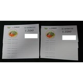 サイゼリヤ 株主優待券 10000円分(500円券×20枚)(レストラン/食事券)