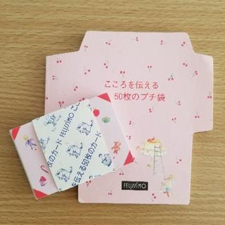 フェリシモ こころを伝える50枚のカード プチ袋