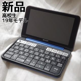 SHARP - 【新品】19年モデル シャープ 電子辞書 送料無料