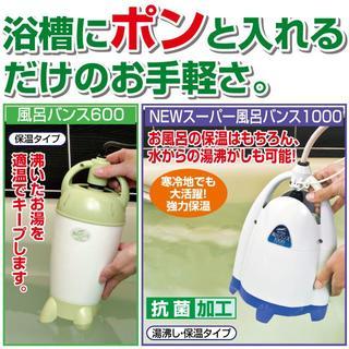売り切れ 日本製 NEWスーパー風呂バンス 水から風呂沸かしできる(その他)