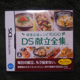 ニンテンドーDS(ニンテンドーDS)の【 動作確認済み、美品】DS献立全集(携帯用ゲームソフト)