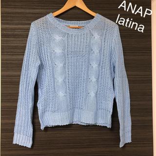 アナップラティーナ(ANAP Latina)の未使用 ANAP latina ケーブルニット薄手 水色 Mサイズ(ニット/セーター)