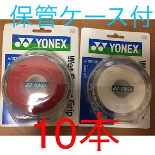 ヨネックス(YONEX)のケース付 10本 テニス バドミントン グリップテープ ヨネックス  YONEX(ラケット)