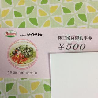 サイゼリヤ 株主優待券 500円分(レストラン/食事券)