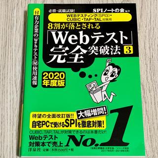ヨウセンシャ(洋泉社)のWebテスト 完全突破法 2020年版(語学/参考書)