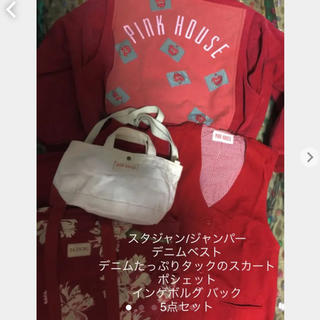 PINK HOUSE - 5点セット PINK HOUSE ブルゾン ベスト スカート セット