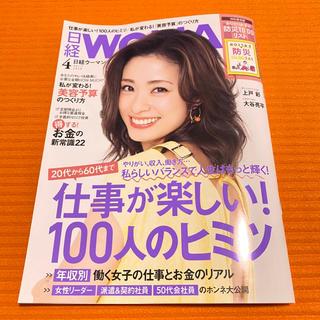 ニッケイビーピー(日経BP)の日経ウーマン 2020年 04月号(その他)