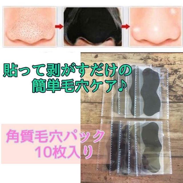 お得角質毛穴パック 10枚入り 毛穴ケア 鼻パック 角栓除去の通販